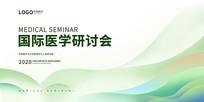 绿色医疗宣传展板