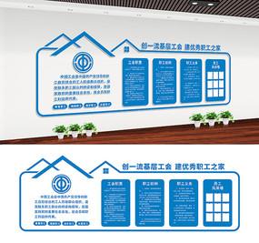 企业职工工会文化墙设计