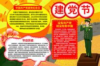 七一建党节党建手抄报小报