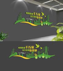 社区环保国家电网文化墙