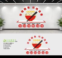 食堂标语文化墙设计