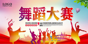 舞蹈大赛招生海报
