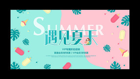 夏季夏天活动促销海报设计