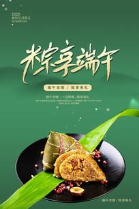 粽香端午节日海报