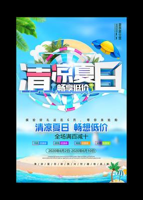 夏日活动海报设计
