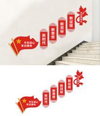 新时代党建楼梯文化墙设计