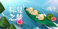 原创粽夏之梦端午节海报