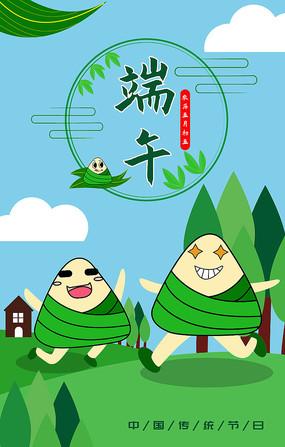 中国传统节日端午节可爱卡通海报