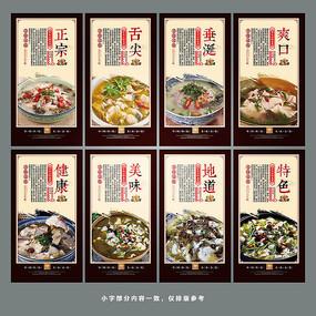 中国风酸菜鱼美食海报
