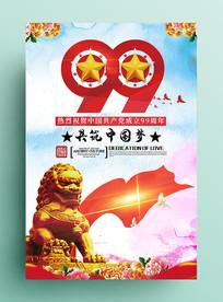 99周年七一建党节海报