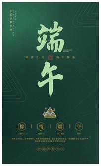 创意国潮风端午节海报设计
