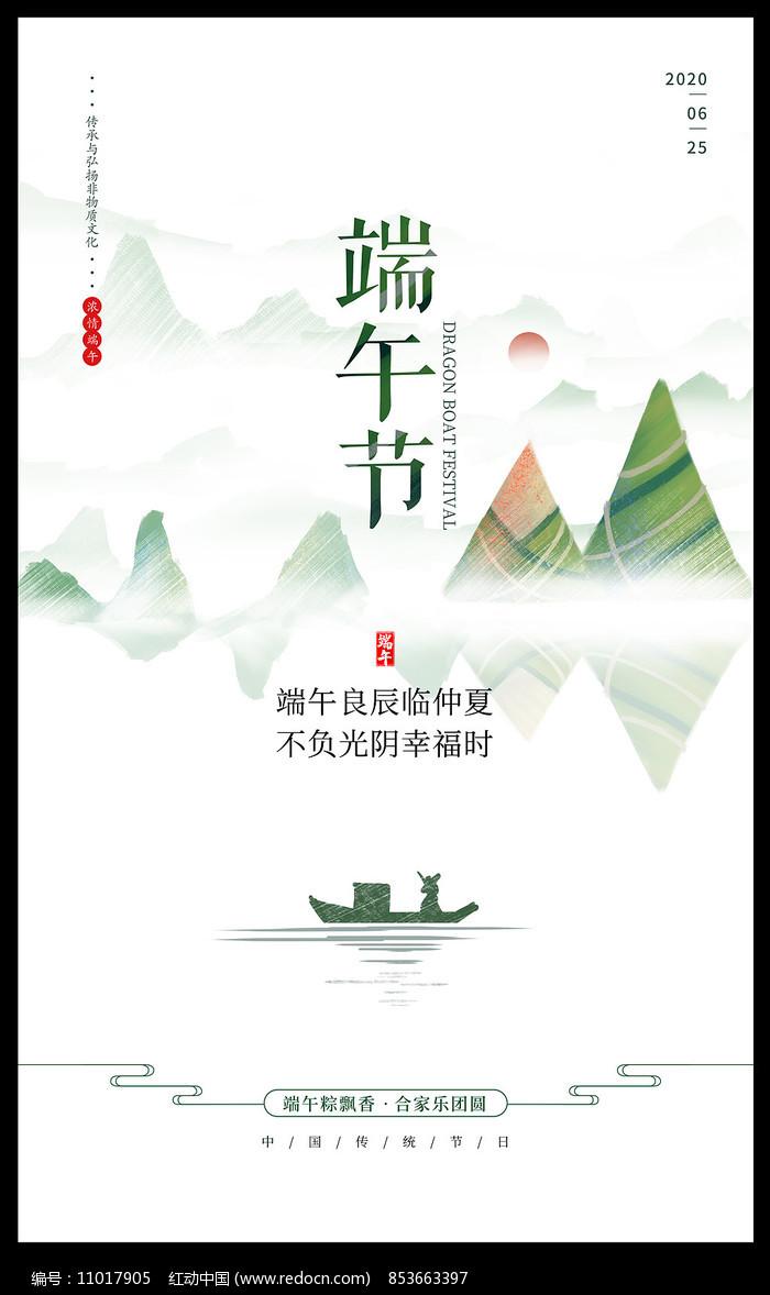 创意水墨中国风端午节海报设计图片