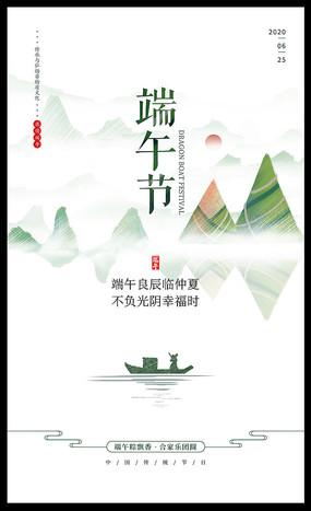 创意水墨中国风端午节海报设计