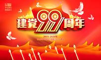 大气71建党节建党99周年宣传海报设计