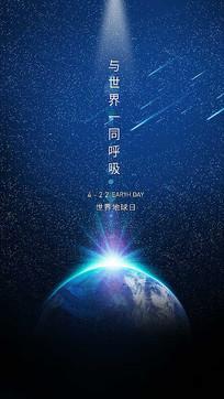 地球日微信刷屏海报
