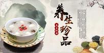 高端大气中国风水墨养生珍品宣传海报