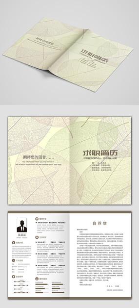 个性淡雅黄色树叶纹理个人求职简历封面设计