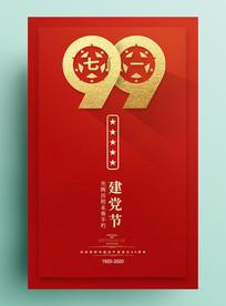 红金大气99周年七一建党节海报