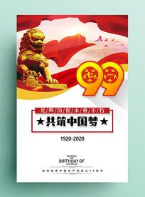 红色99周年七一建党节海报