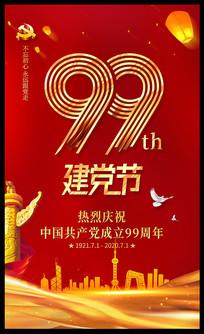 红色大气建党节99周年宣传展板设计
