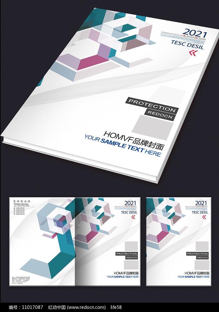 几何画册封面设计