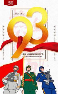 军人93周年建军节海报