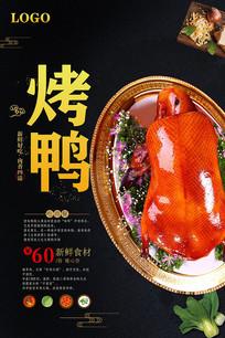 烤鸭美食海报