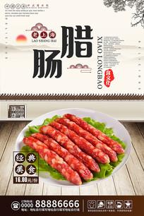 腊肠美食海报
