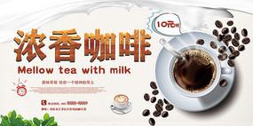 美味咖啡海报