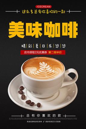 美味咖啡下午茶海报