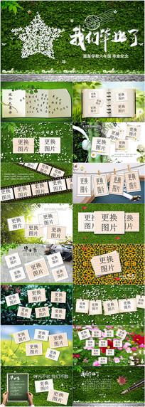 清新中小学毕业纪念电子相册PPT模板