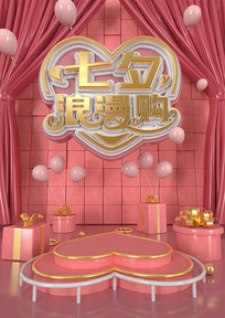 七夕浪漫购创意海报