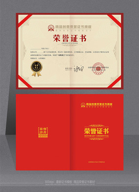 销售冠军创新纹饰荣誉证书模板
