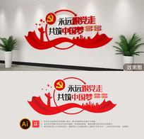 永远跟党走共筑中国梦口号党建文化墙