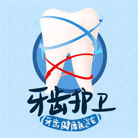原创爱牙日牙齿护卫