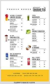 原创奶茶果汁饮品菜单价目表PSD设计