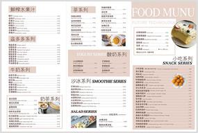 原创甜品店奶茶果汁饮品菜单设计模板