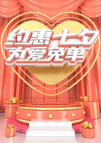 约惠七夕为爱免单创意海报