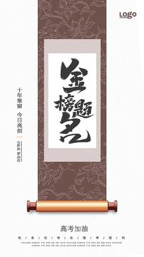 中国风金榜题名创意海报