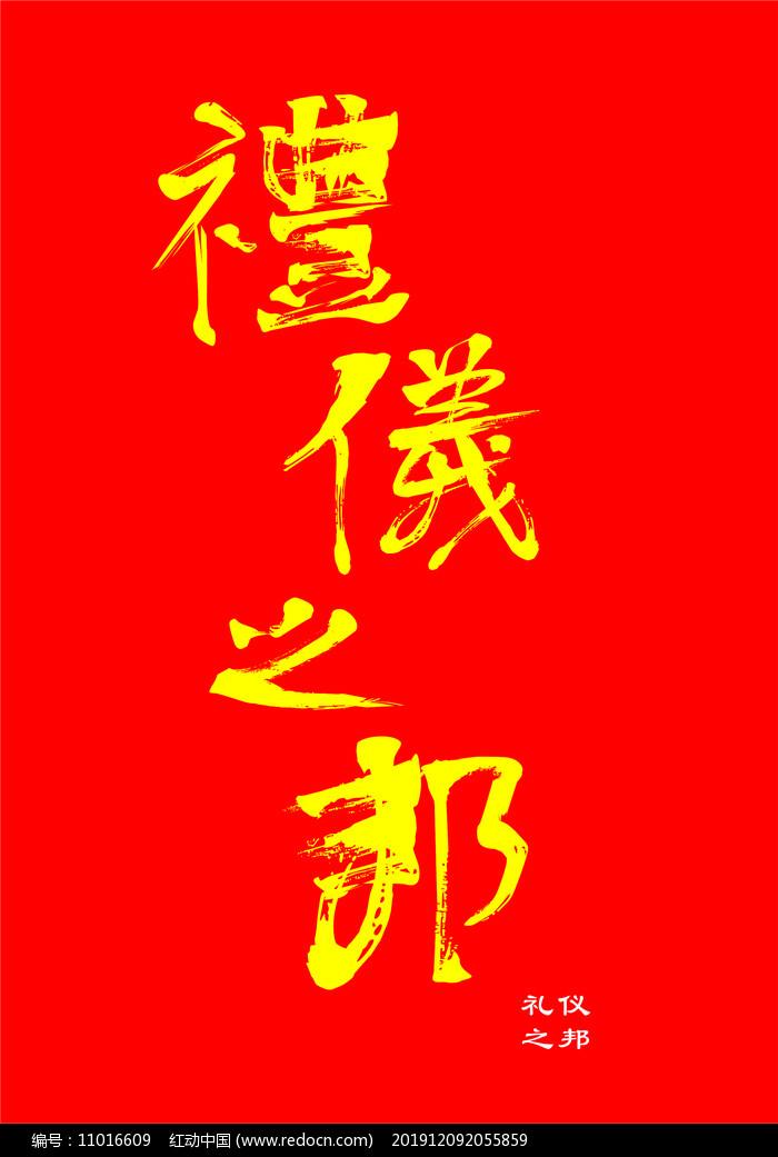 中国风礼仪之邦艺术毛笔字设计图片