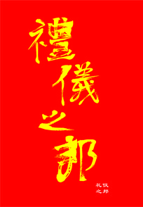 中国风礼仪之邦艺术毛笔字设计