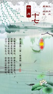 中国风下雨水墨竖屏AE模板