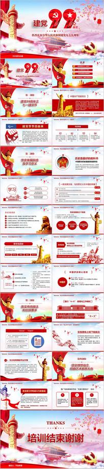 中国共产党建党99周年党史党课党委党组PPT