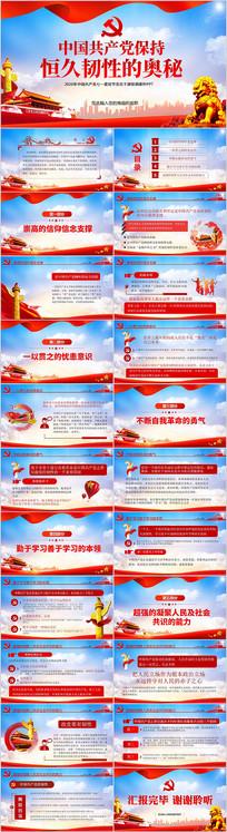 中国共产党七一建党节党史党课PPT