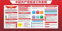 中国共产党政法工作条例展板设计