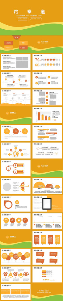 中国武术跆拳道培训PPT模板