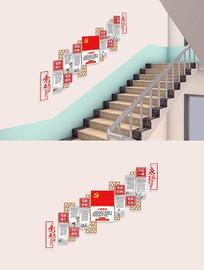 中式入党誓词党建文化墙楼梯走廊