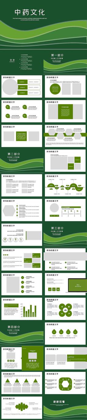 中医药材中药文化PPT模板