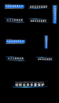 5款蓝色科技字幕文字AE模板