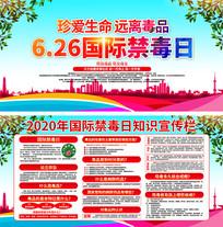 6月26国际禁毒日禁毒宣传展板